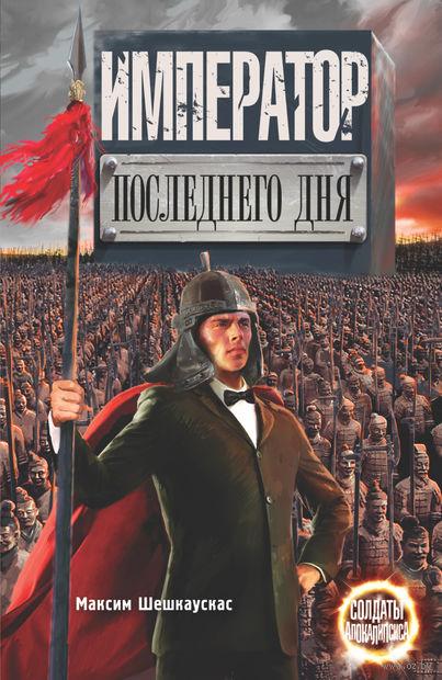 Император последнего дня. Максим Шешкаускас