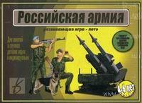 """Игра """"Российская армия"""""""