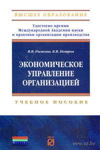 Экономическое управление организацией. Валентина Рыжова