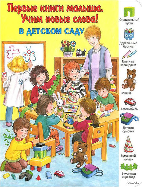 В детском саду