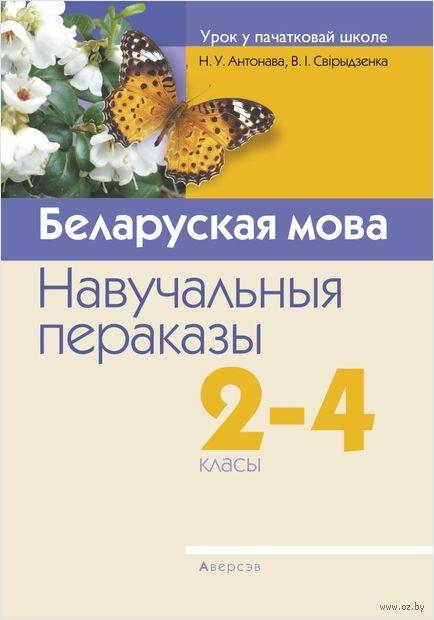 Беларуская мова. 2-4 класы. Навучальныя пераказы. Надежда Антонова