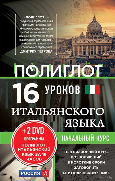16 уроков Итальянского языка. Начальный курс (+ DVD)