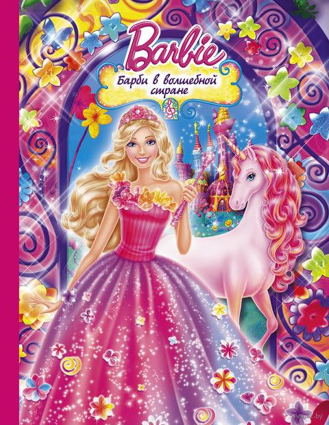 Барби в волшебной стране — фото, картинка