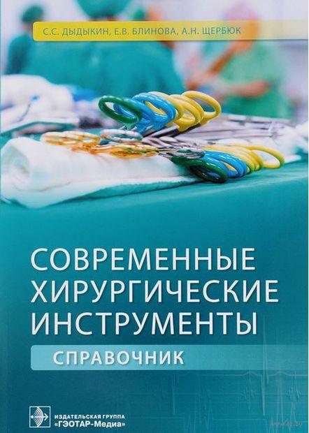 Современные хирургические инструменты. С. Дыдыкин, Екатерина Блинова, Александр Щербюк