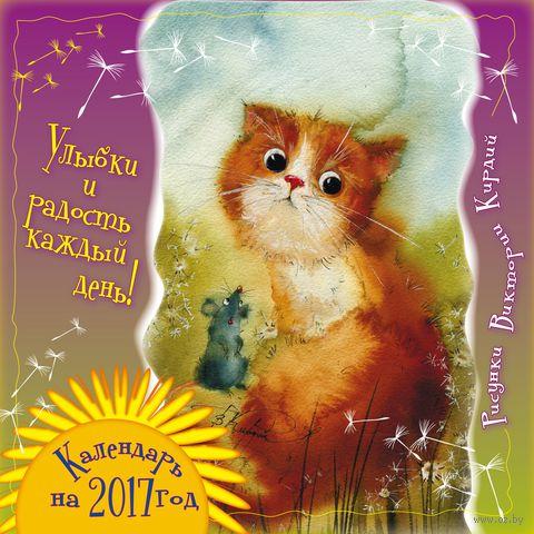 Улыбки и радость каждый день! Календарь на 2017 год