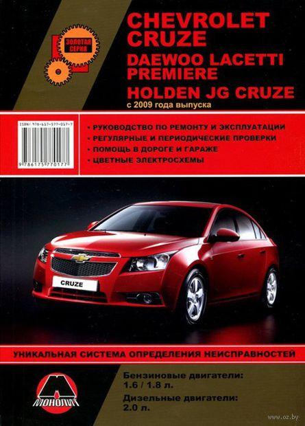 Chevrolet Cruze / Daewoo Lacetti Premiere / Holden JG Cruze c 2009 г. Руководство по ремонту и эксплуатации — фото, картинка