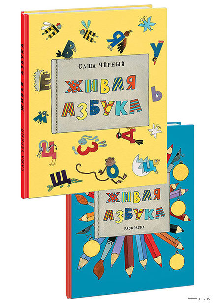 Живая азбука. Книга + раскраска. Александр Чёрный