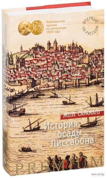 История осады Лиссабона. Жозе Сарамаго