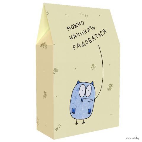 """Подарочная коробка """"Можно начинать радоваться"""" — фото, картинка"""