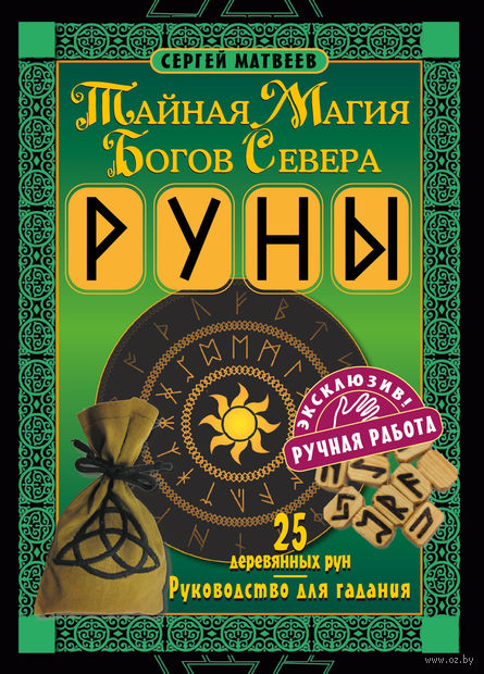 Руны. Тайная магия богов Севера. 25 деревянных рун и руководство для гадания — фото, картинка