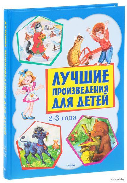 Лучшие произведения для детей. 2-3 года — фото, картинка