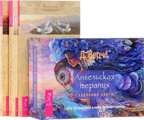Ангельская терапия. Ангелы Соломона. Как видеть ангелов. Как слышать ангелов (комплект из 4-х книг + набор из 44 карт) — фото, картинка