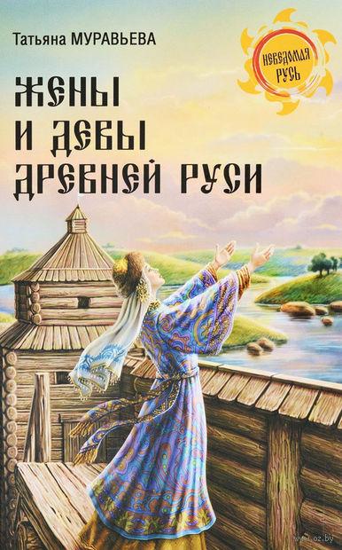 Жены и девы Древней Руси — фото, картинка