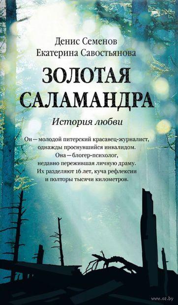 Золотая саламандра. История любви — фото, картинка