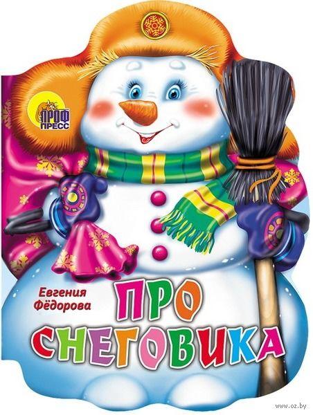 Про снеговика — фото, картинка