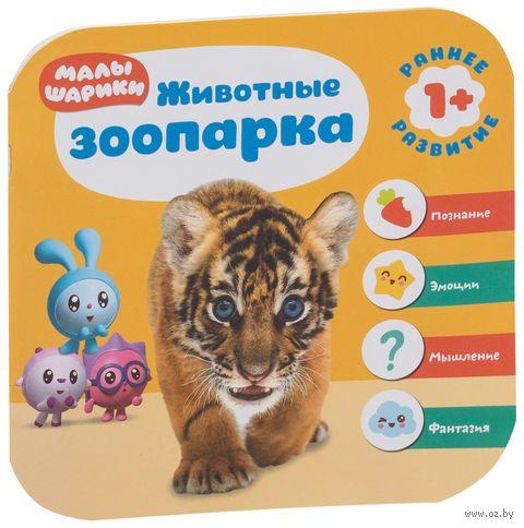 Малышарики. Курс раннего развития 1+. Животные зоопарка — фото, картинка