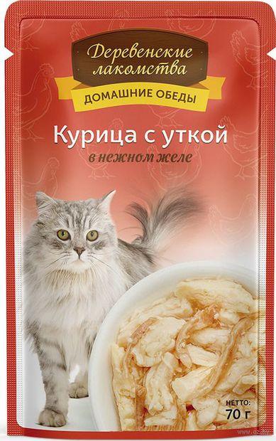 """Пресервы для кошек """"Домашние обеды"""" (70 г; курица с уткой) — фото, картинка"""