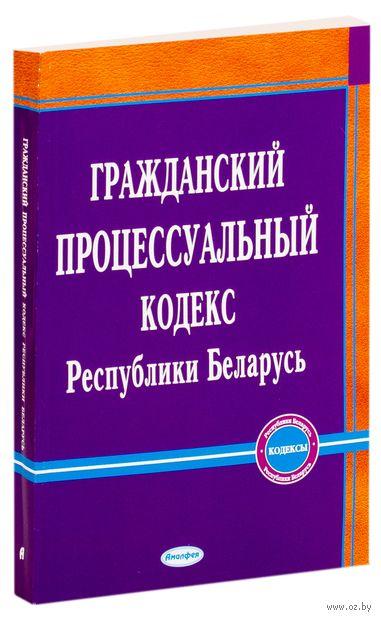 Гражданский процессуальный кодекс Республики Беларусь — фото, картинка