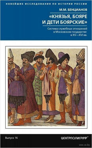 Князья, бояре и дети боярские — фото, картинка