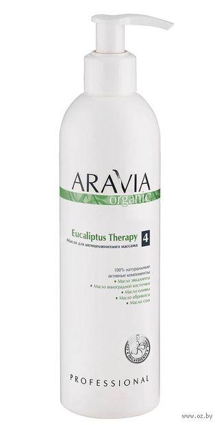 "Масло для массажа антицеллюлитное ""Eucaliptus Therapy"" (300 мл) — фото, картинка"