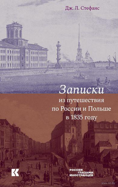 Записки из путешествия по России и Польше — фото, картинка