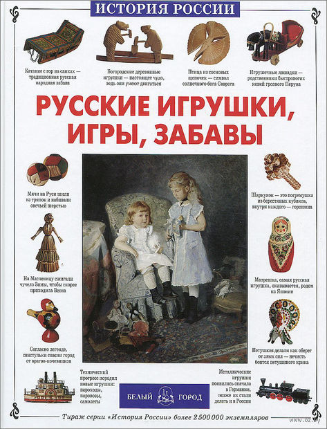 Русские игрушки, игры, забавы. Светлана Лаврова