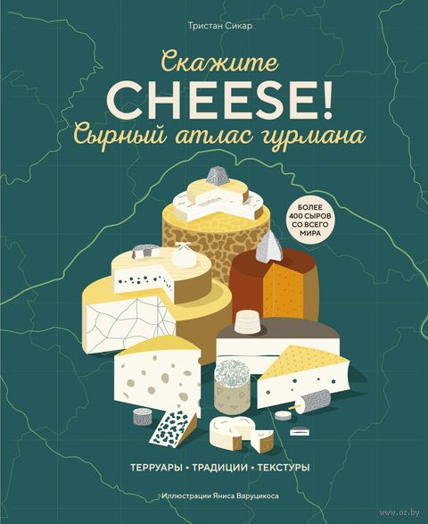 Сырный атлас гурмана. Скажите CHEESE! — фото, картинка