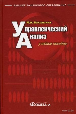 Управленческий анализ. Мария Вахрушина