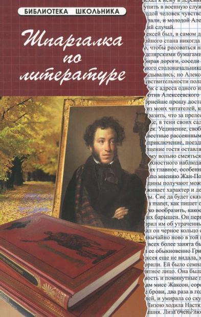 Шпаргалка по литературе. Татьяна Анисимова