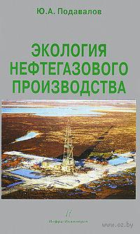 Экология нефтегазового производства. Юрий Подавалов