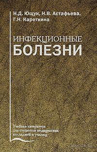 Инфекционные болезни. Николай Ющук, Нина Астафьева, Галина Кареткина