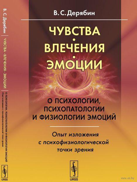 Чувства, влечения, эмоции: О психологии, психопатологии и физиологии эмоций. Опыт изложения с психофизиологической точки зрения — фото, картинка