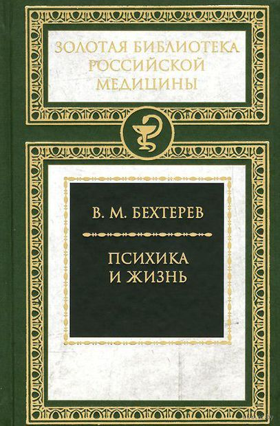 Психика и жизнь. Владимир Бехтерев