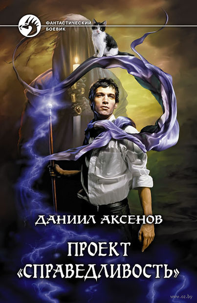 """Проект """"Справедливость"""". Даниил Аксенов"""