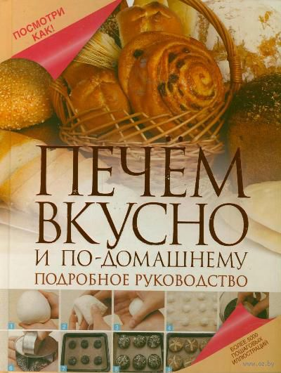 Печем вкусно и по-домашнему. Д. Дарина