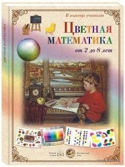 Цветная математика. От 2 до 8 лет