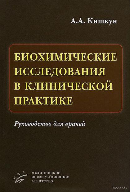 Биохимические исследования в клинической практике. Алексей Кишкун