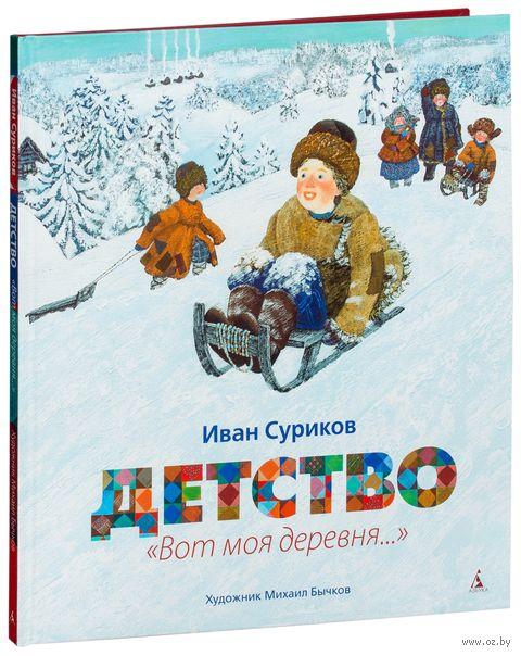 """Детство: """"Вот моя деревня..."""". Иван Суриков"""