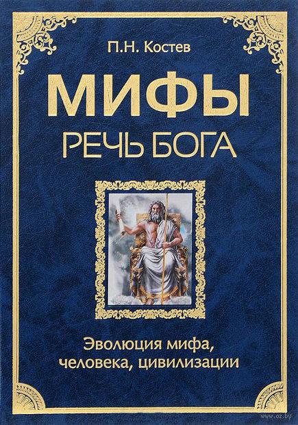 Мифы - речь Бога. Эволюция мифа, человека, цивилизации. Павел Костев