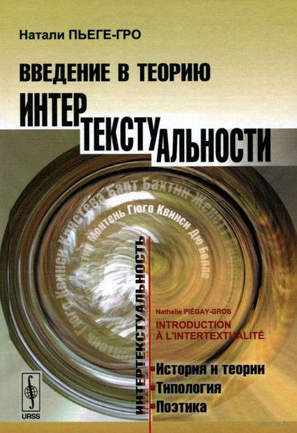 Введение в теорию интертекстуальности (м) — фото, картинка