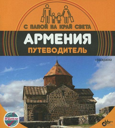 Армения. Путеводитель — фото, картинка
