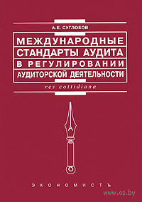 Международные стандарты аудита в регулировании аудиторской деятельности. А. Суглобов