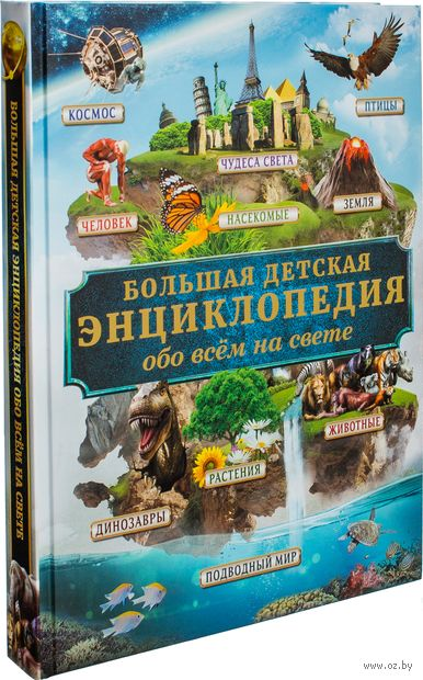 Большая детская энциклопедия обо всем на свете — фото, картинка
