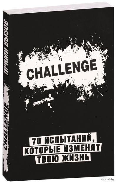 Challenge. 70 испытаний, которые изменят твою жизнь (Черный) — фото, картинка