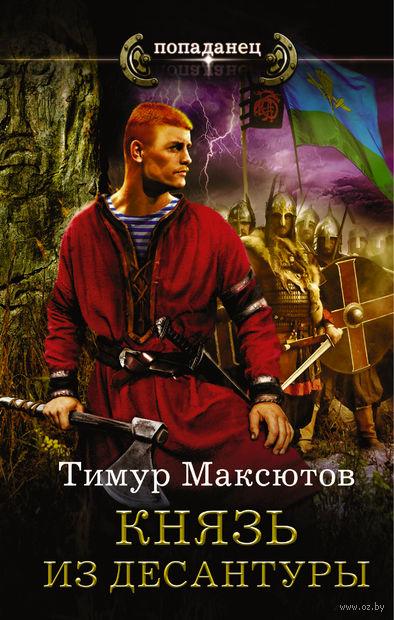 Князь из десантуры. Тимур Максютов