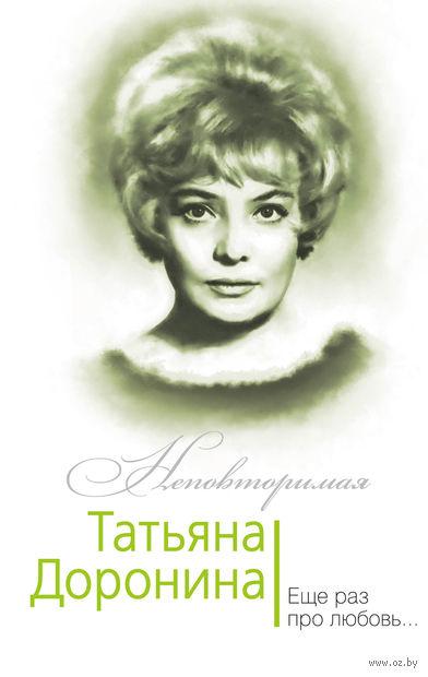 Татьяна Доронина. Еще раз про любовь…. Нелли Гореславская