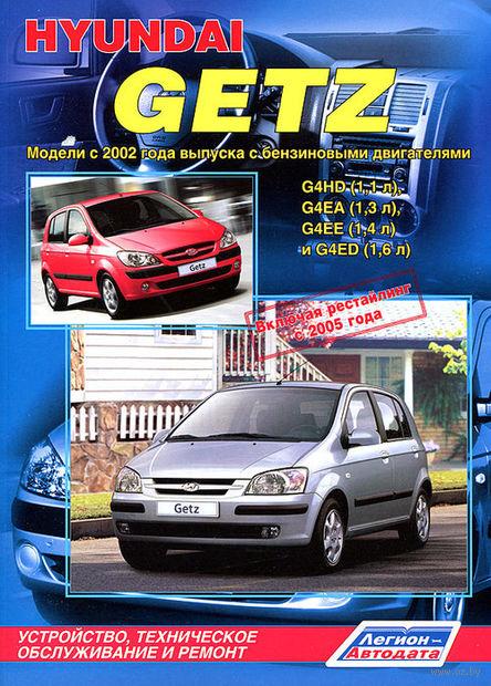 Hyundai Getz с 2002 года выпуска. Устройство, техническое обслуживание и ремонт