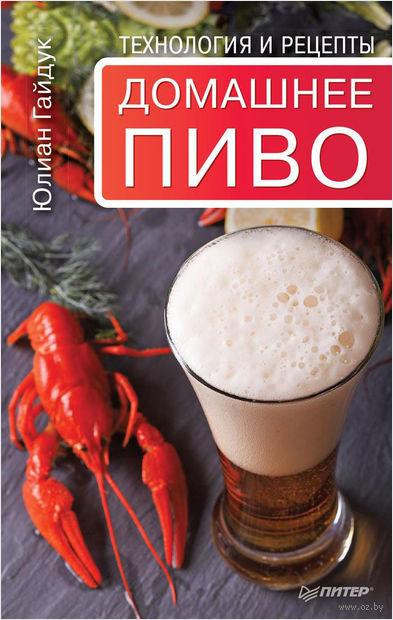 Домашнее пиво. Технология и рецепты — фото, картинка