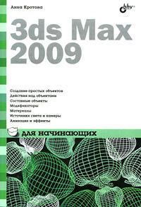 3ds Max 2009 для начинающих. А. Кротова