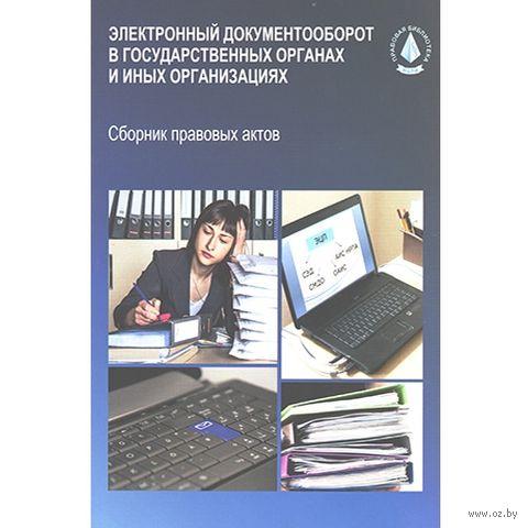 Электронный документооборот в государственных органах и иных организациях — фото, картинка